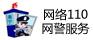 網絡110報警(jing)報務(wu)