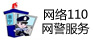 網(wang)絡(luo)110報(bao)警報(bao)務