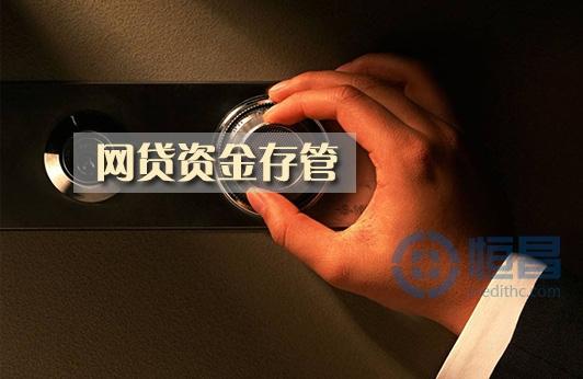 网贷资金存管业务指引正式下发