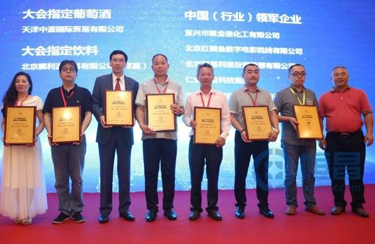 2017中国财经30年领袖峰会开幕 bwin必赢APP安卓双获行业领军殊荣