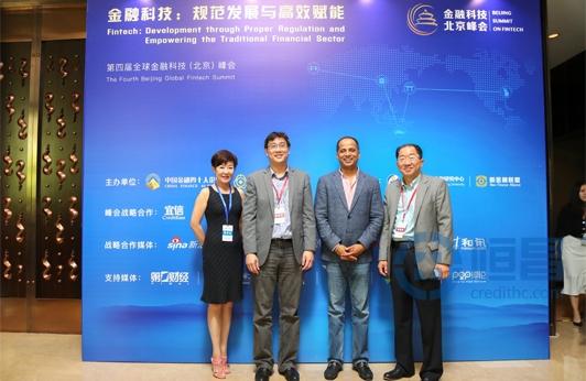 bwin必赢APP安卓亮相第四届全球金融科技峰会 赋能数字普惠金融发展