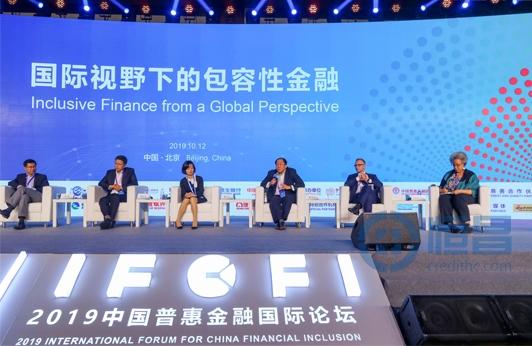 恒昌绽放中国普惠金融国际论坛 以金融科技擎启国际视野