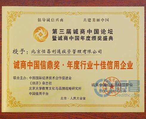"bwin必赢APP安卓财富荣膺""诚商中国信鼎奖•年度行业十大信用企业""大奖"