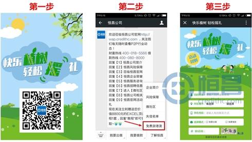 """和记娱乐App公司微信活动""""快乐植树,轻松摇礼""""上线啦"""