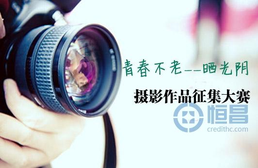 """""""青春不老——晒光阴""""摄影作品征集大赛"""