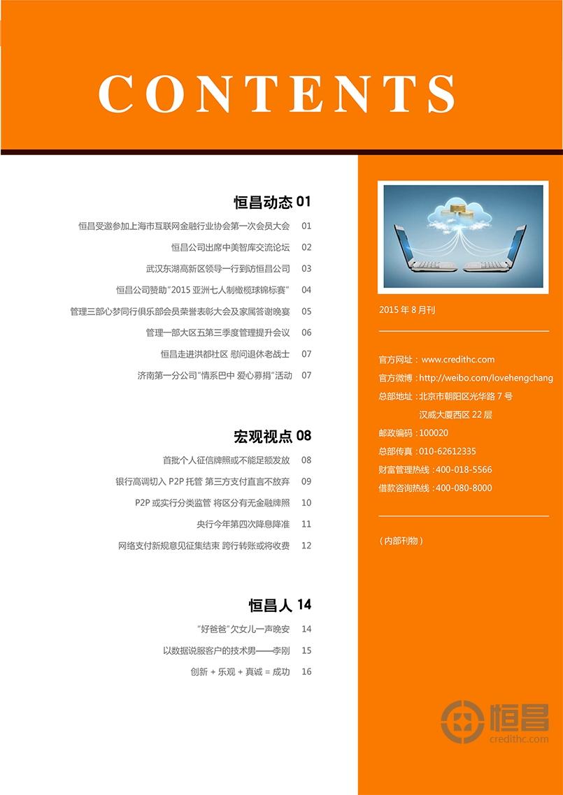 bwin必赢APP安卓月刊第一百七十一期