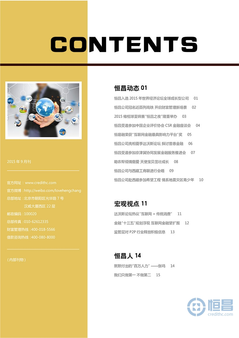bwin必赢APP安卓月刊第一百七十二期