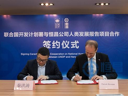 恒昌与UNDP合作 推动人类可持续发展