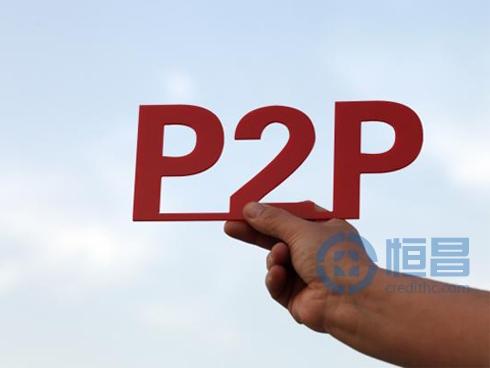 P2P专项整治方案出台