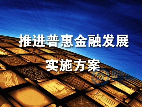 广东印发推进普惠金融实施方案