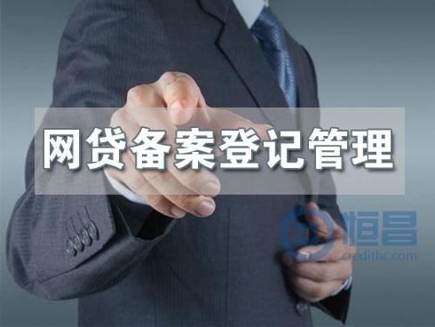 首个地方网贷备案登记管理办法出台