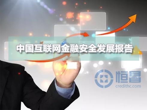 《中国互联网金融安全发展报告2016》发布
