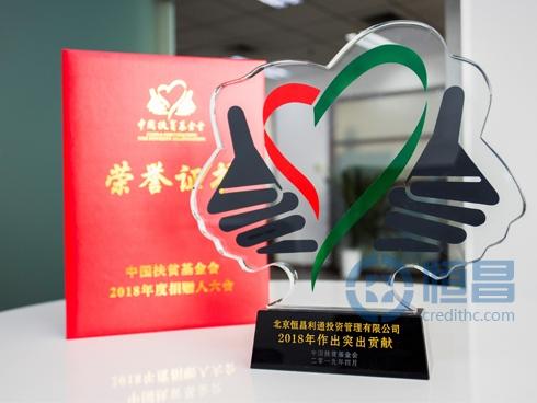 """和记娱乐App携伙伴双获""""2018年度扶贫突出贡献奖"""""""
