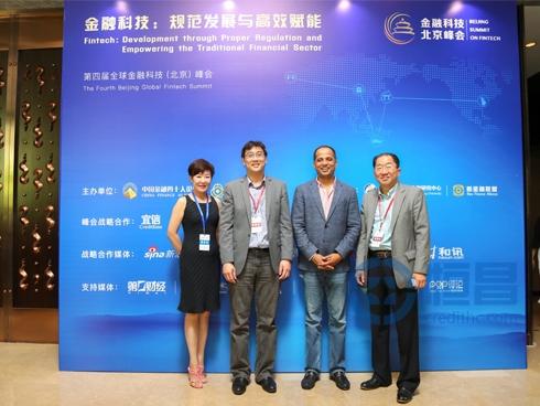 恒昌亮相第四届全球金融科技峰会 赋能数字普惠金融发展