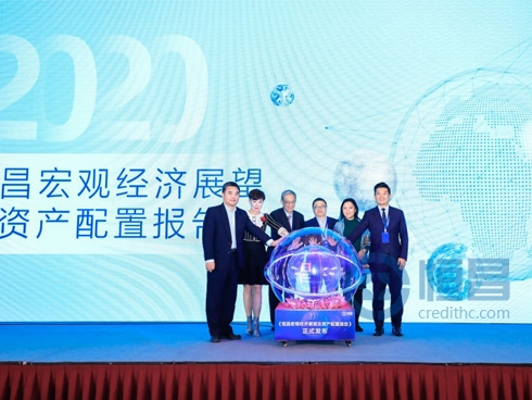 2020恒昌宏观经济展望及资产配置报告
