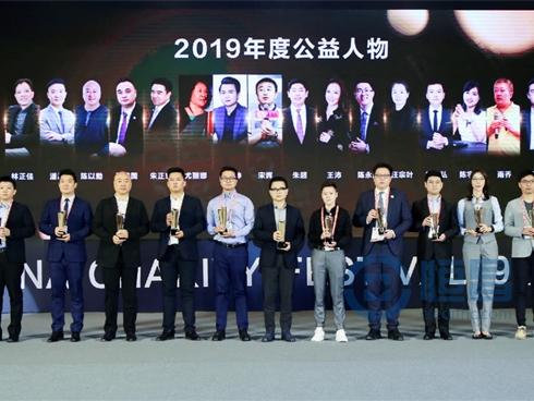 """恆(heng)昌高(gao)級副總裁潘(pan)磊榮膺""""2019年度公益人物獎"""""""